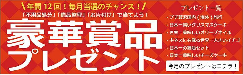 【ご依頼者さま限定企画】甲斐片付け110番毎月恒例キャンペーン実施中!